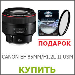 Объектив Canon EF 85/F1.2 L USM II и Светофильтр Hoya Fusion Antistatic UV(O)