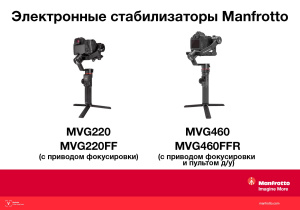 Электронный стабилизатор от Manfrotto? Да, от Manfrotto!